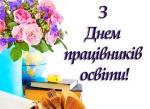 Привітання з Днем працівників освіти