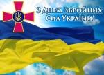 Шановні військовослужбовці Збройних Сил України, учасники АТО/ООС, ветерани військової служби!